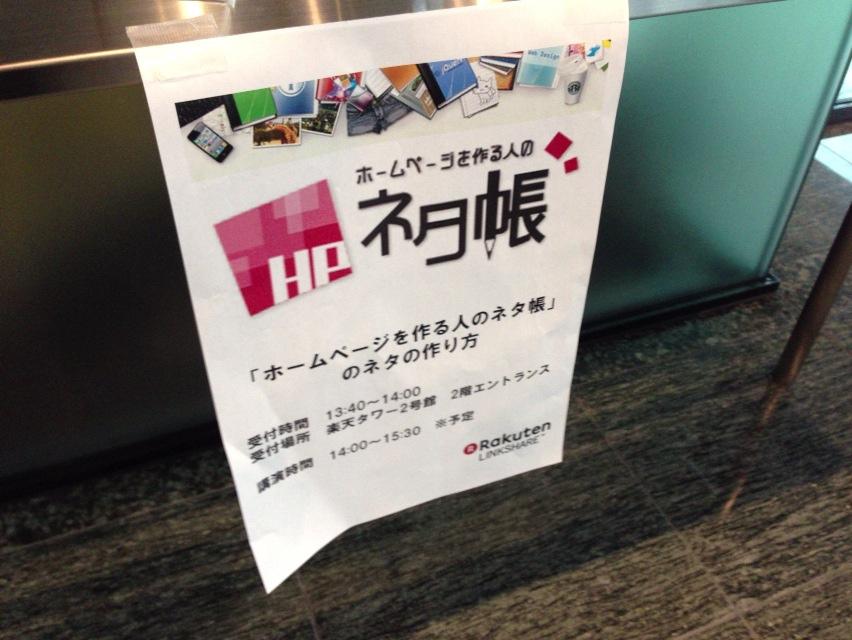 ネタ帳セミナーポスター